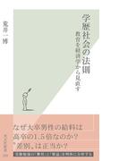 学歴社会の法則~教育を経済学から見直す~(光文社新書)