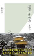 京都 冬のぬくもり(光文社新書)