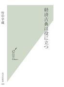 経済古典は役に立つ(光文社新書)