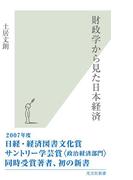 財政学から見た日本経済(光文社新書)