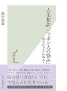 人生相談「ニッポン人の悩み」~幸せはどこにある?~(光文社新書)