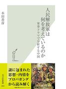 人民解放軍は何を考えているのか~軍事ドラマで分析する中国~(光文社新書)