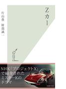 Zカー(光文社新書)