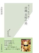 食べる、飲む、聞く 沖縄 美味の島(光文社新書)