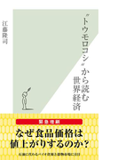 """""""トウモロコシ""""から読む世界経済(光文社新書)"""