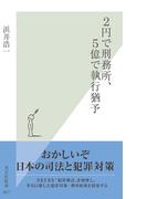 2円で刑務所、5億で執行猶予(光文社新書)