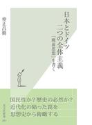 日本とドイツ 二つの全体主義~「戦前思想」を書く~(光文社新書)