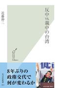 反中vs.親中の台湾(光文社新書)