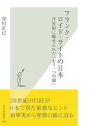 フランク・ロイド・ライトの日本~浮世絵に魅せられた「もう一つの顔」~(光文社新書)