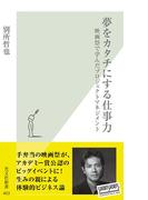 夢をカタチにする仕事力~映画祭で学んだプロジェクトマネジメント~(光文社新書)