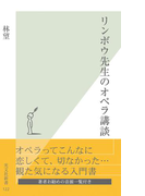 リンボウ先生のオペラ講談(光文社新書)
