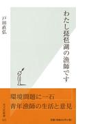 わたし琵琶湖の漁師です(光文社新書)