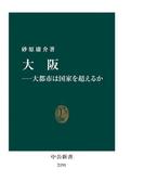 大阪―大都市は国家を超えるか(中公新書)