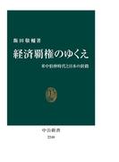 経済覇権のゆくえ 米中伯仲時代と日本の針路(中公新書)
