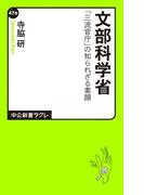 文部科学省 「三流官庁」の知られざる素顔(中公新書ラクレ)
