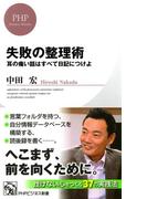 失敗の整理術(PHPビジネス新書)
