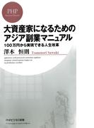 大資産家になるためのアジア副業マニュアル(PHPビジネス新書)
