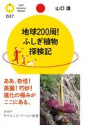 地球200周! ふしぎ植物探検記(PHPサイエンス・ワールド新書)