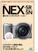 ソニー NEX-5R&5N 撮り方ハンディブック