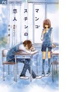 マンゴスチンの恋人 1(フラワーコミックススペシャル)