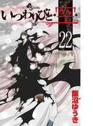 いつわりびと◆空◆ 22(少年サンデーコミックス)