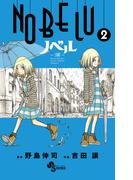NOBELU-演- 2(少年サンデーコミックス)