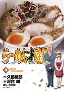 らーめん才遊記 9(ビッグコミックス)