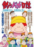 釣りバカ日誌 85(ビッグコミックス)