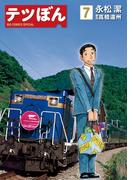 テツぼん 7(ビッグコミックススペシャル)