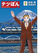 テツぼん 8(ビッグコミックススペシャル)