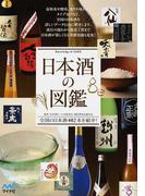 日本酒の図鑑 全国の日本酒402本を紹介!