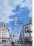 まちを歩く 建物めぐりを楽しむ〈東京&近郊編〉