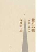 北の思想 一神教と日本人
