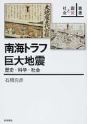 南海トラフ巨大地震 歴史・科学・社会 (叢書震災と社会)
