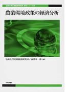 農業環境政策の経済分析 (法政大学比較経済研究所研究シリーズ)