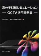 高分子材料シミュレーション OCTA活用事例集