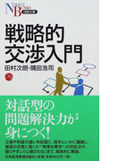 戦略的交渉入門 (日経文庫)(日経文庫)