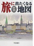 旅に出たくなる地図 17版 世界