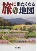 旅に出たくなる地図 18版 日本