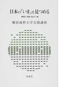 日本の「いま」を見つめる 制度・組織の視点から (横浜商科大学公開講座)
