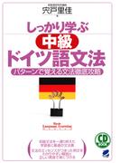 しっかり学ぶ中級ドイツ語文法 パターンで覚える文法徹底攻略 (CD BOOK Basic Language Learning Series)