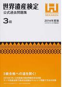 世界遺産検定公式過去問題集 2014年度版3級