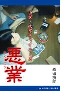 悪業 小説・東京チャイニーズ