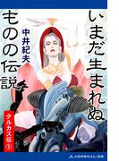 タルカス伝(1) いまだ生まれぬものの伝説