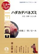 〈生きもの〉ハダカデバネズミ-女王・兵隊・ふとん係(岩波科学ライブラリー)