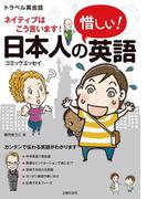 【期間限定価格】日本人の惜しい!英語