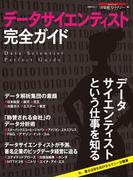 データサイエンティスト完全ガイド(日経BP Next ICT選書)(日経BP Next ICT選書)