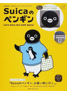 Suicaのペンギン Let's have fun with Suica! 「Suicaのペンギン」オフィシャルブック
