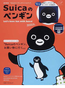Suicaのペンギン Let's have fun with Suica! 「Suicaのペンギン」オフィシャルブック Special ver. (e‐MOOK 宝島社ブランドムック)(宝島社ブランドムック)