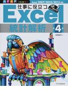 仕事に役立つExcel統計解析 第4版 (Excel徹底活用シリーズ)